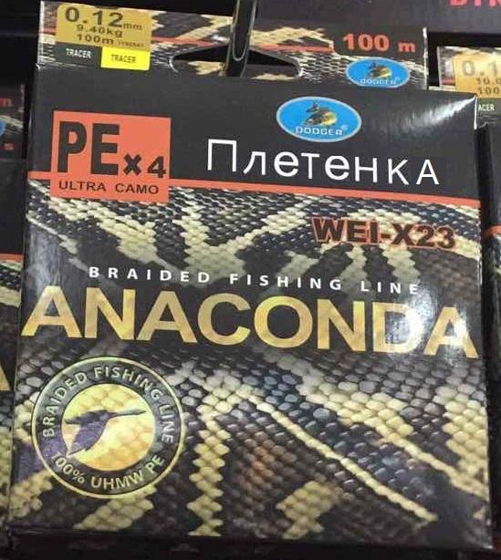 плетенка аква анаконда